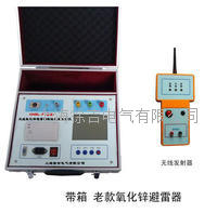 OMBL-F(箱型) 无线氧化锌避雷器阻性电流分析仪 OMBL-F(箱型)