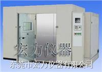 高温房 HL-RT-容积