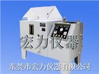 盐雾试验箱 HL-ST-90