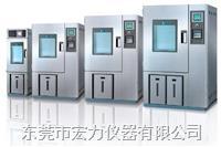 高低温湿热试验箱厂家 HLTH-150SU