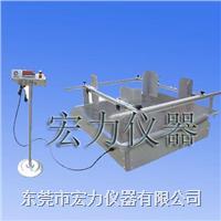 模拟运输振动台供应商/模拟振动台生产厂家 HL-MZ-100