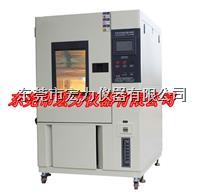 温湿度循环试验箱/湿冷冻循环试验箱/温湿度试验机