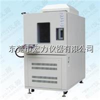 高低温试验箱报价/东莞高低温试验箱价格/高低温试验箱横沥报价