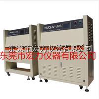 紫外光抗老化试验机 HLQU-UV3