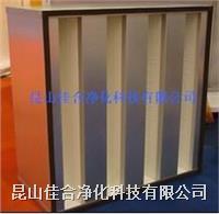 高效过滤器 箱式V型高效过滤器 4V5V6V JAF-033