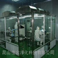 贵州渝北区半导体微电子洁净室工程无尘车间防尘无菌空气净化工程 093