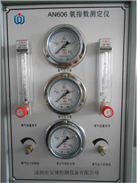 氧指数测定仪 AN606