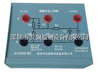 IEC60990/GB12113图3图5接触电流人体网络