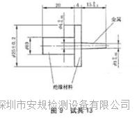 IEC61032 试具13 试验销