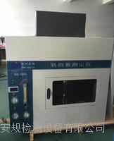 氧指数测定仪 AN-100A