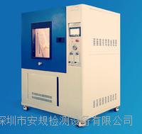 AG-IPX1-4综合防水试验箱