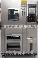 可程式恒温恒湿试验箱 AG-HW-80