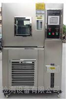 恒温恒湿箱 高低温老化箱 高低温交变湿热试验箱