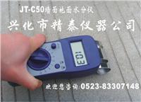 精泰牌水泥地面水分测定仪 环氧地坪水份测定仪 JT-C50