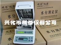 2011最新塑胶水分测定仪 100%专业、快捷、简便 JT-100