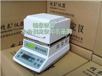 PA聚酰胺树脂水分检测仪 尼龙水份测试仪 精泰牌JT-100卤素水分测定仪 JT-100