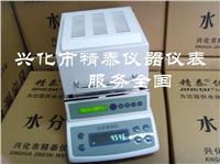塑胶含水率测试仪 塑胶含水率测量仪 塑胶含水率检测仪 精泰牌JT-100卤素水分测定仪 JT-100