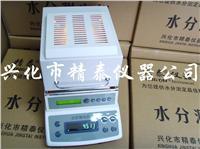塑胶颗粒含水率测定仪 高精度含水率测定仪JT-120卤素快速水分测定仪《精泰牌》 JT-120