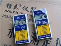 家具湿度测试仪器 木材湿度检测仪器 竹木湿度测定仪 MCG-100W