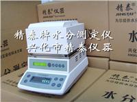 JT-100塑料PE树脂含水率测试仪器 塑料颗粒水分测定仪 JT-100