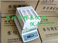 精泰牌JT-100树脂水份测定仪 卤素快速水分测定仪 JT-100