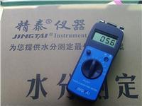 精泰品牌牌布料水分测定仪 JT-T