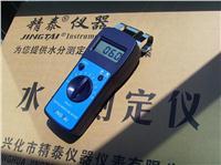 精泰牌JT-T纱线水分测定仪 皮革含水率测定仪 布料回潮率测定仪 JT-T