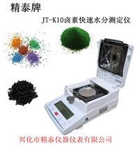 JT-K10新型卤素灯水份测定仪 快速水分测定仪 水分检测仪 JT-K10