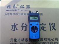 沙发面料回潮率测定仪 JT-T纺织原料回潮测湿仪 JT-T