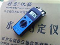 JT-T纱线水份测定仪 纺织品回潮测试仪 棉纱筒纱水分仪 JT-T