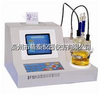 國產全自動卡爾費休水分測定儀 SF101