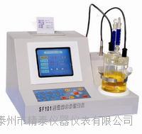 脂类物质微量水分检测仪 SF101