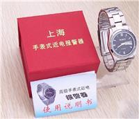 电工表|电工专用手表
