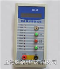 漏电保护测试仪