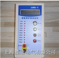漏电保护器测试仪 LBQ-II