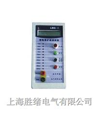 LBQ-II漏电保护测试仪