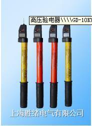 GD-10KV高压交流声光验电器