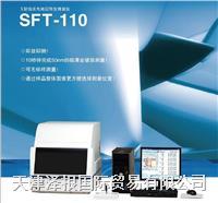 日立X线膜厚仪 SFT-110