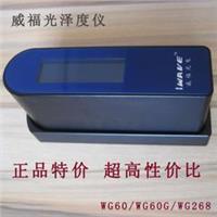 威福光泽度仪WG60 光泽计 精准度高 保修三年