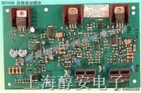BOSCH DS7436双回路总线驱动模块