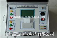 全自动变比测试仪 SDY-I、SDY-II