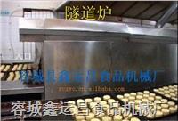 食品隧道炉