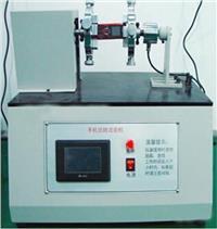 手机屏扭曲试验机 HE-NQ-1
