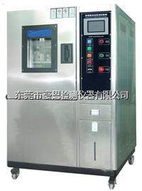 高低温湿热交变测试仪 HE-WS-80