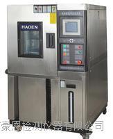 湿冷试验箱 HE-WS-23/64/80/150/225/408/800/1000(A、B、C、D)