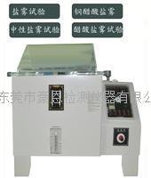 盐水喷雾测试仪 HE-YW-60