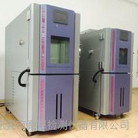 高低温交变湿热试验箱生产厂家