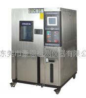 耐寒耐高温交变试验箱 HE-GD-80C8