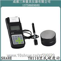 TH110便攜式裏氏硬度計 TH110