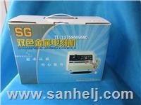 SG-1双色金属电刻机
